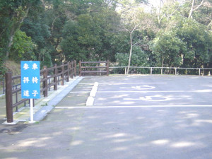Accessible parking space